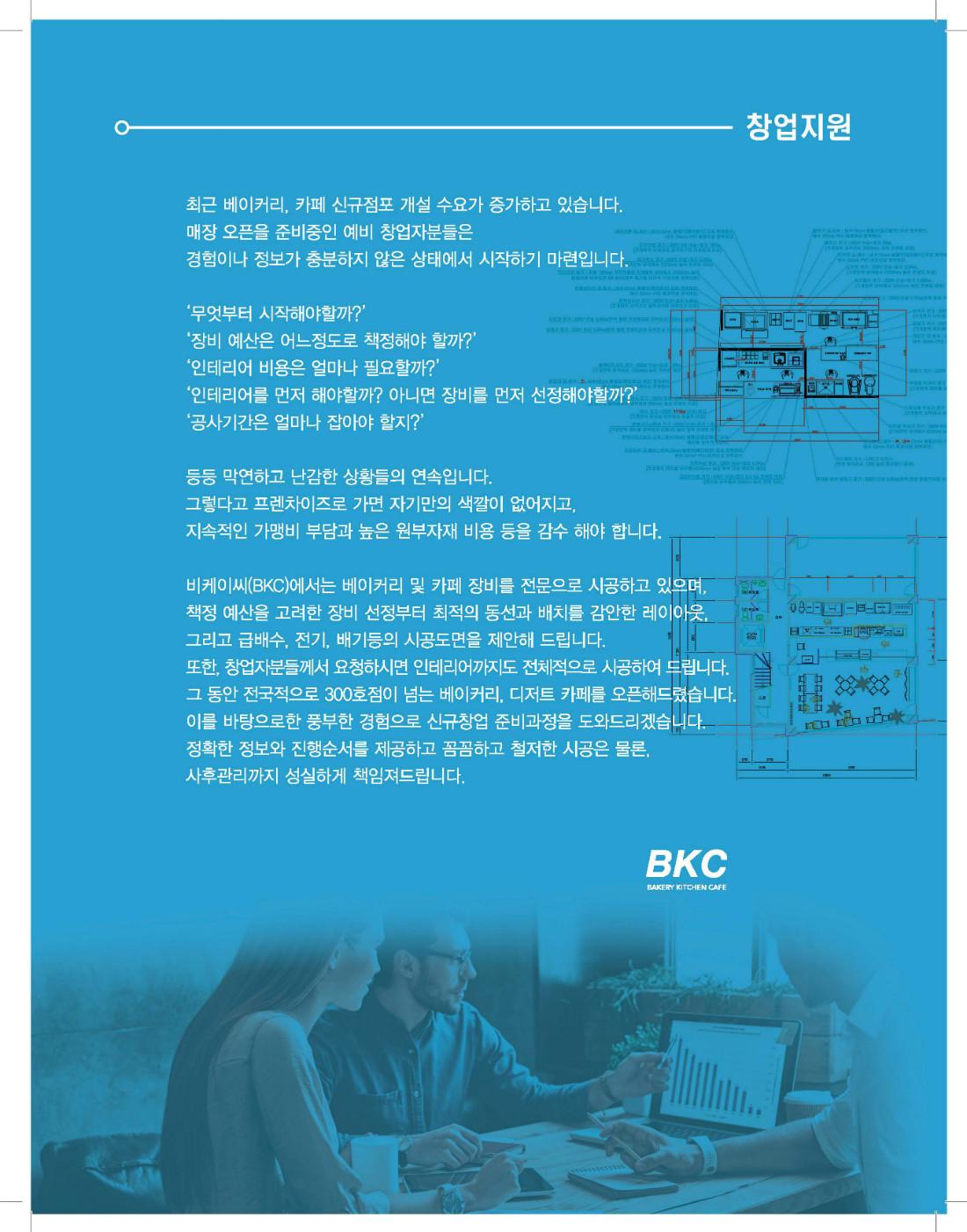 BKC카다로그시안_1105(인쇄용)-16p_페이지_03 - 복사본.jpg