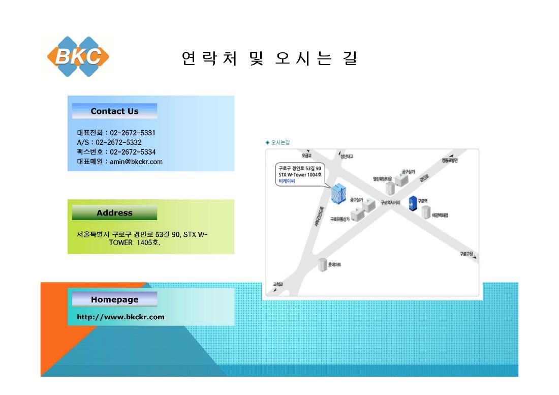 회사소개서 - 복사본.jpg