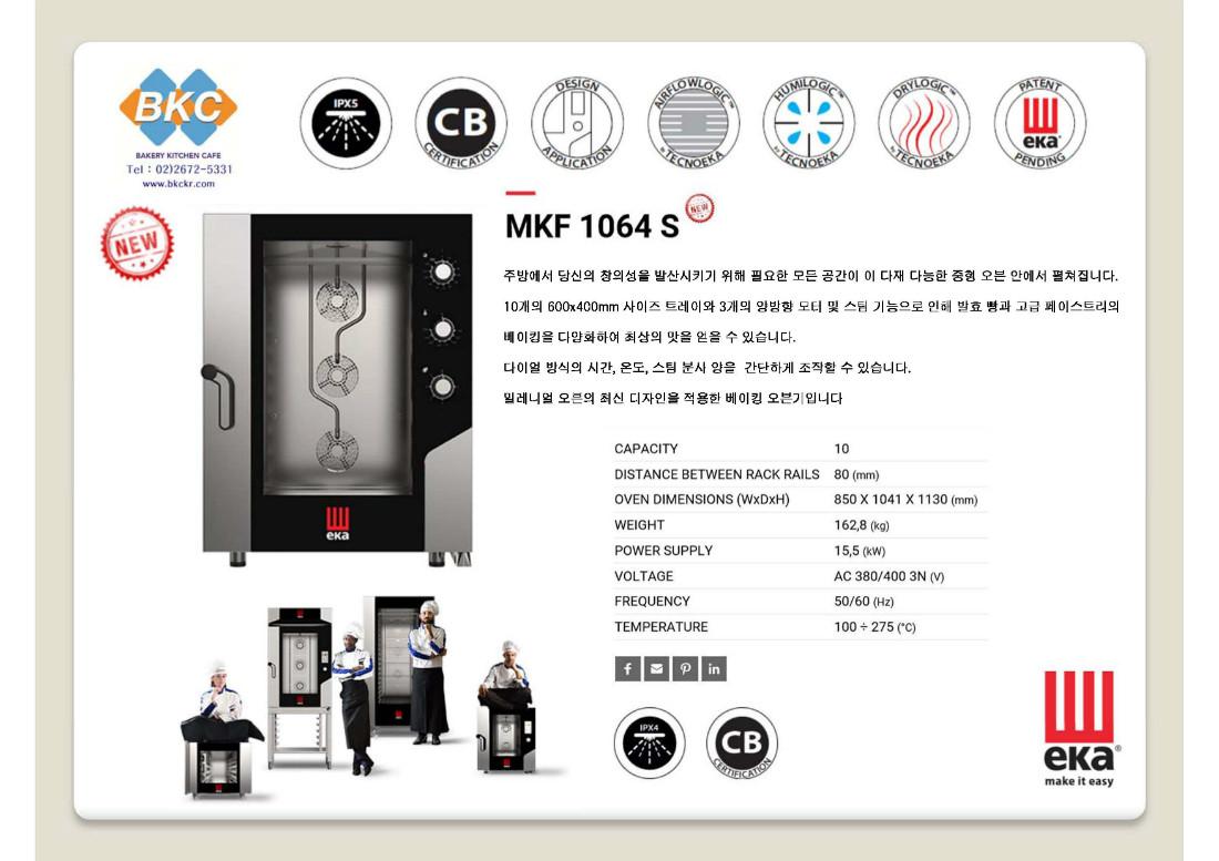 MKF 1064 S.jpg