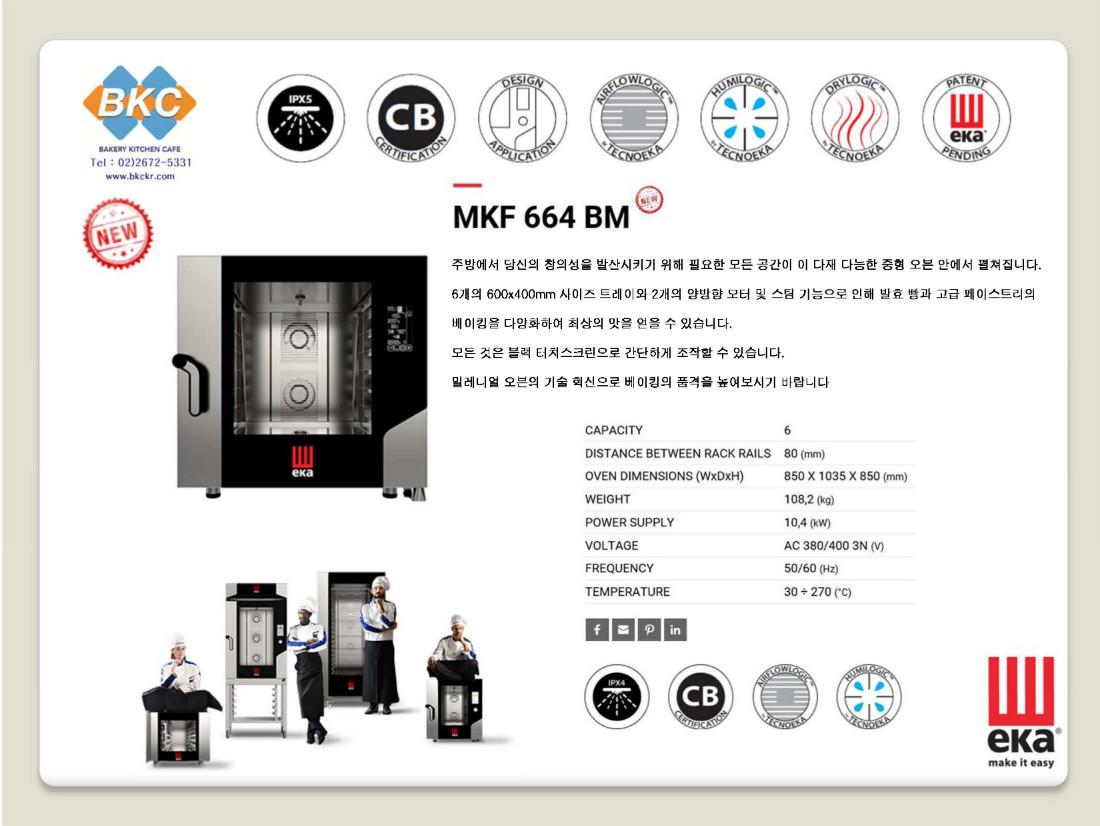 MKF 664 BM.jpg