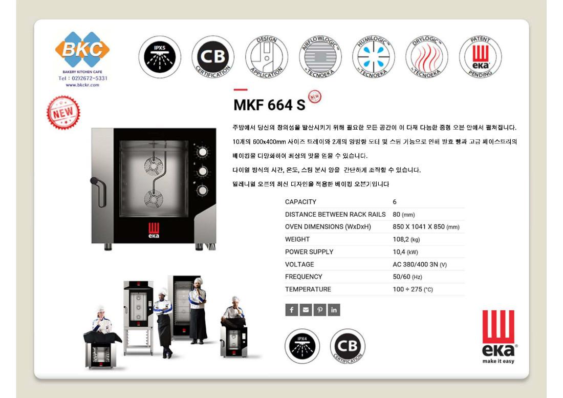 MKF 664 S.jpg
